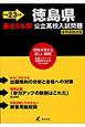 徳島県公立高校入試問題 最近5年間 平成23年 CD付 全入試問題の徹底研究