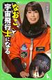 なおこ、宇宙飛行士になる