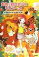 動物と話せる少女リリアーネ トラはライオンに恋してる! (2)