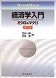 経済学入門 ミクロ&マクロ<第2版>