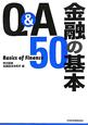 金融の基本 Q&A 50