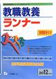 教職教養ランナー 別冊解答付き 2012 新・学習指導要領対応版