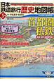日本鉄道旅行歴史地図帳 首都圏私鉄 全線 全駅 全優等列車(5)
