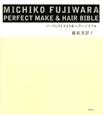 MICHIKO FUJIWARA パーフェクトメイク&ヘアー バイブル