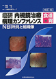 癌研 内視鏡治療 病理カンファレンス 食道・胃<補訂版> NBI所見と組織像