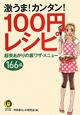 激うま!カンタン!100円レシピ 超安あがりの裏ワザ・メニュー 166品