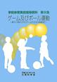 学校体育実技指導資料 ゲーム及びボール運動 新たに例示されたゲームのDVD映像含む(8)
