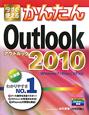 今すぐ使える かんたん Outlook2010 Windows7/Vista/XP対応