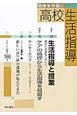 高校生活指導 2010秋 特集:生活指導と授業 18歳を市民に(186)