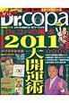 Dr.コパの風水 大開運術 2011