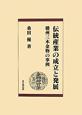 伝統産業の成立と発展 播州三木金物の事例