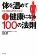 体を温めて健康になる100の法則 川嶋朗式 冷えを取れば万病が治る!