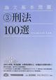 刑法100選<第3版> 論文基本問題3