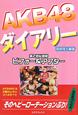 AKB48ダイアリー