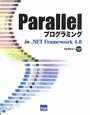 Parallel プログラミング in.NET Framework4.0