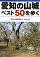 愛知の山城 ベスト50を歩く