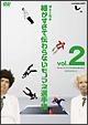 とんねるずのみなさんのおかげでした 博士と助手 細かすぎて伝わらないモノマネ選手権 vol.2 「ヴァ~ヴァヴァンヴァヴァヴァヴァヴァ~ヴァ~ヴァン」 EPISODE6-8