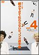 とんねるずのみなさんのおかげでした 博士と助手 細かすぎて伝わらないモノマネ選手権 vol.4 「部屋と優香とリアルゴリラ」 EPISODE11-12