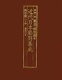 近代日本彫刻集成 幕末・明治編 (1)