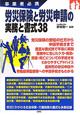 労災保険と労災申請の実務と書式38 事業者必携