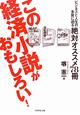 この経済小説がおもしろい! ビジネスと人生の本質に迫る 絶対オススメ78冊