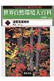 世界自然環境大百科 温帯落葉樹林 (7)