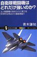 自衛隊戦闘機はどれだけ強いのか? 主力戦闘機の秘められた実力を科学的な視点から徹底検