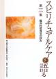 スピリチュアルケアを語る 臨床的教育法の試み(3)
