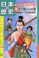 日本の歴史 きのうのあしたは・・・・・・ 天下統一への道 戦国時代~安土桃山時代 (4)