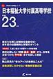 日本福祉大学附属高等学校 最近5年間入試を徹底分析 平成23年