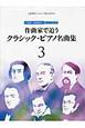 作曲家で追う クラシック・ピアノ名曲集 古典派~印象派まで 1作曲家1作品(3)