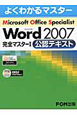 Microsoft Office Specialist Word2007 完全マスター 公認テキスト CD-ROM付 (1)