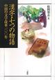 漢字・七つの物語