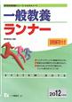 一般教養ランナー 別冊解答付き 2012