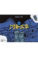 河童の三平<貸本版> 限定版BOX