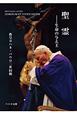 聖霊 生命の与え主 教皇ヨハネ・パウロ二世回勅