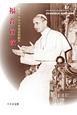 福音宣教 教皇パウロ六世使徒的勧告