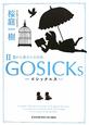 GOSICKs-ゴシックエス- 夏から遠ざかる列車 (2)