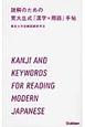 読解のための 東大生式「漢字×用語」手帖 これぞ王道。単語カード方式と、重要テーマ学習で、漢
