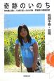 奇跡のいのち 骨肉腫と闘い、13歳で逝ったわが娘・菜瑠美の闘病記