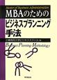 MBAのためのビジネスプランニング手法