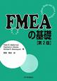FMEAの基礎<第2版> 故障モード影響解析