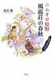 風露荘の春秋 ニムオロ原野 野鳥の楽園を夢みて