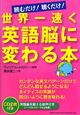 世界一速く英語脳に変わる本