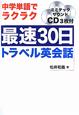 最速30日 トラベル英会話 CD3枚付 中学単語でラクラク