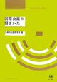 国際会議の開きかた 英文文例CD-ROM付き