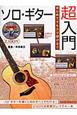 ソロ・ギター 超入門 DVD付 はじめてでもすぐ弾ける!!