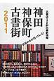 神田神保町古書街 2011 古書店172軒の最新情報
