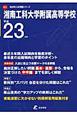 湘南工科大学附属高等学校 最近5年間入試の徹底分析 平成23年