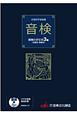 音検 受検の手引き 3級(洋楽系・邦楽系) CD付き 2010 文部科学省後援